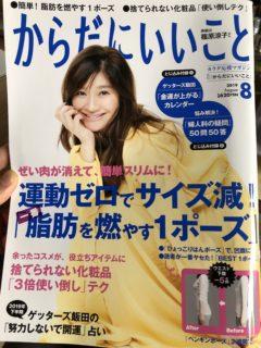 雑誌「からだにいいこと」8月号に掲載されました!